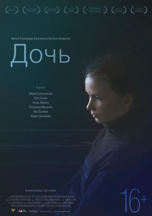 Plakat: Córka